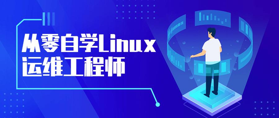 从零自学Linux运维工程师-云奇网