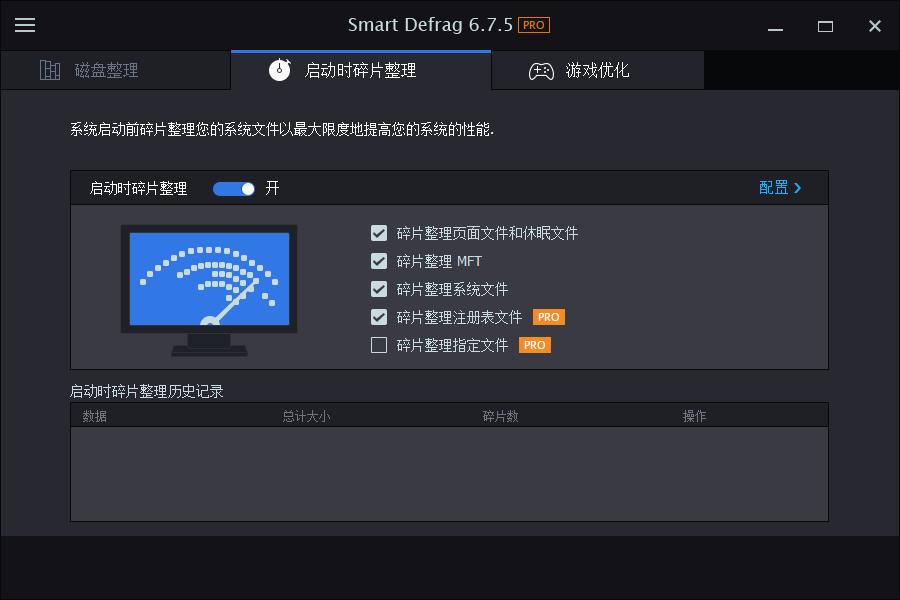 IObit Smart Defrag Pro v7.0-云奇网