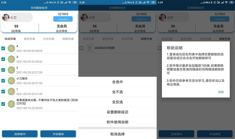 安卓QQ空间批量删除助手v3.0-云奇网