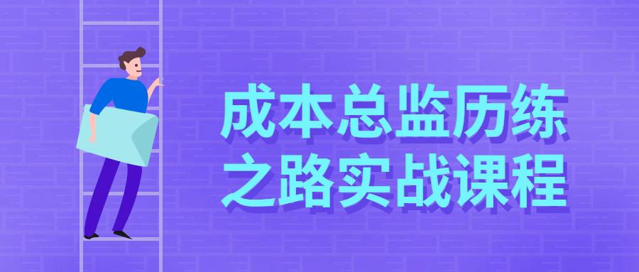成本总监历练之路实战课程-云奇网