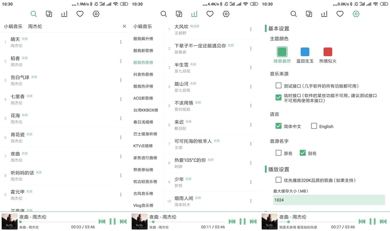 安卓洛雪音乐v0.3.3-云奇网