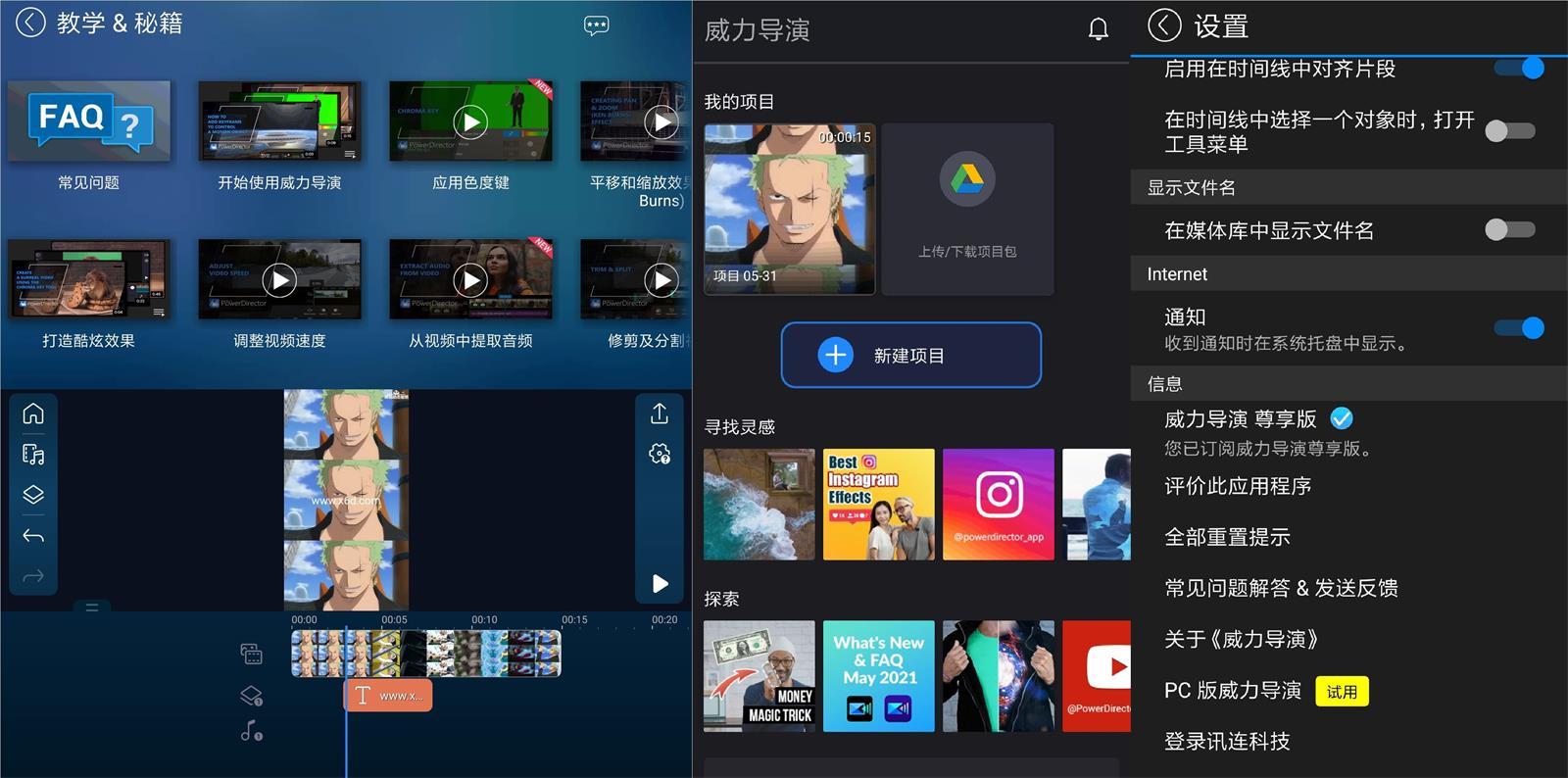 安卓威力导演v9.2.2绿化版-云奇网