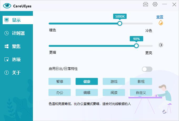 护眼小工具CareUEyes 2.0.0.4-云奇网