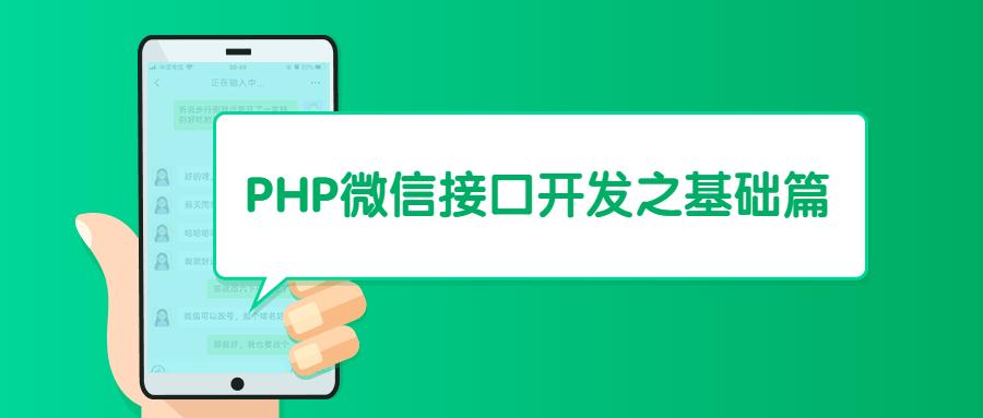 PHP微信接口开发之基础篇-云奇网