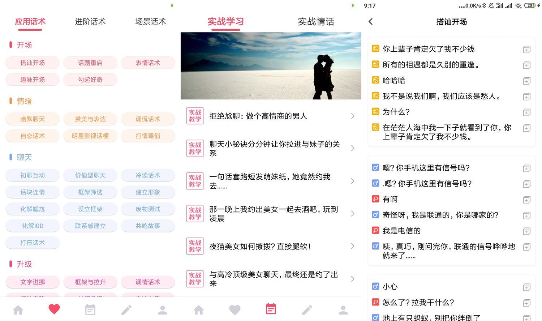 安卓恋爱话术大师v3.9.0会员版-云奇网