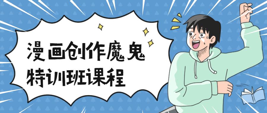 漫画创作魔鬼特训班课程-云奇网