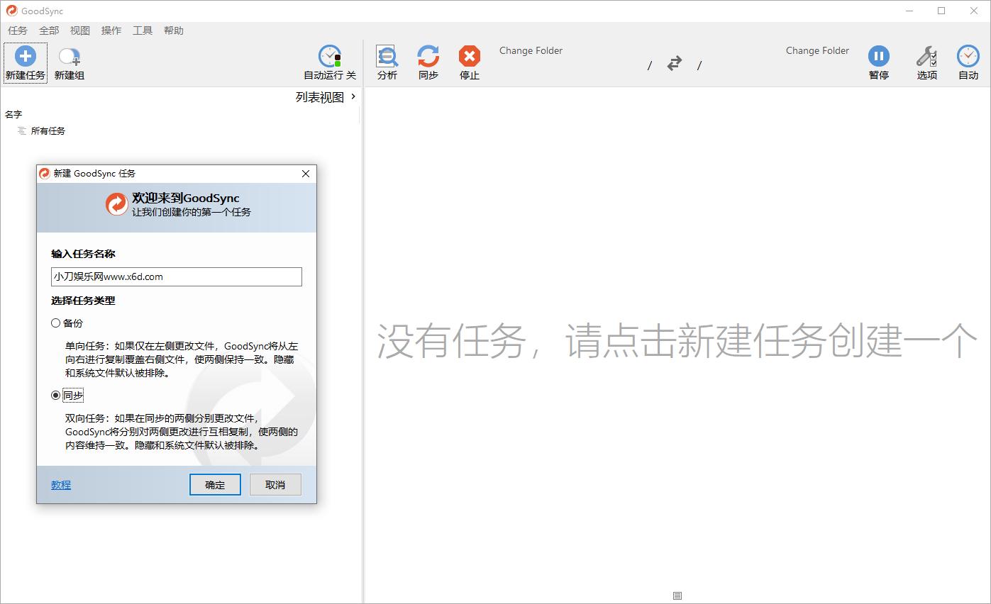 Goodsync Enterprise v11.6.9.5-云奇网