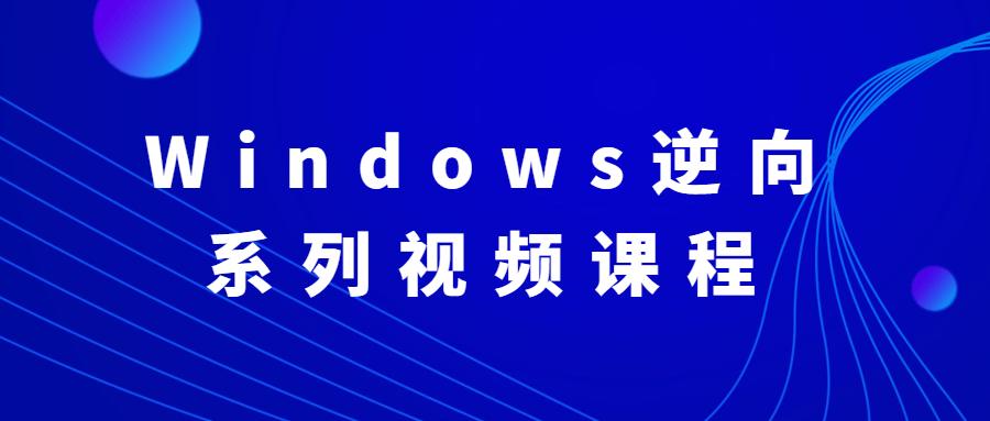 Windows逆向系列视频课程-云奇网