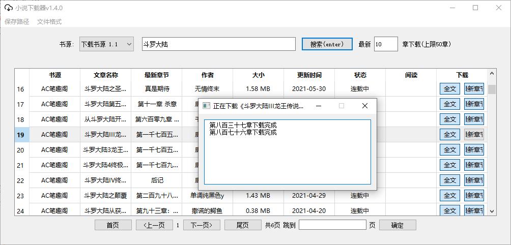 PC端小说下载器v1.4.0-云奇网