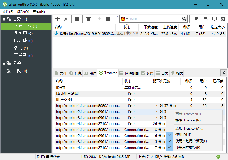 uTorrent Pro v3.5.5.46036-云奇网