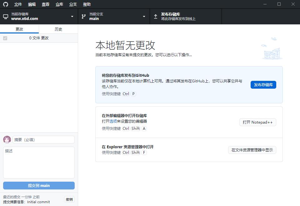 GitHub Desktop v2.8.3汉化版-云奇网