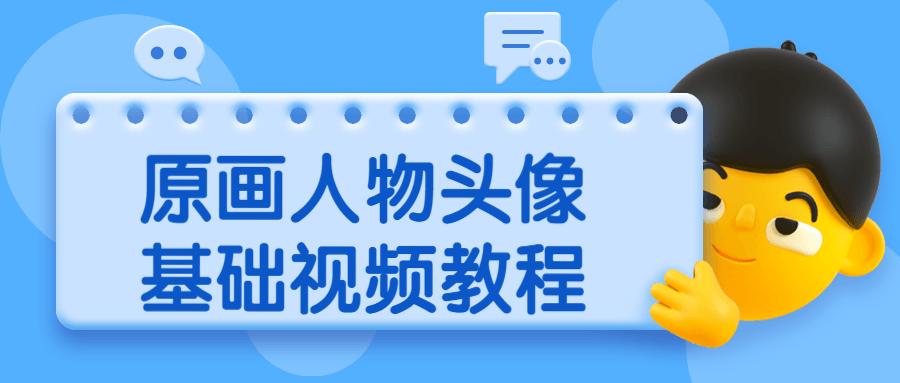 原画人物头像基础视频教程-云奇网