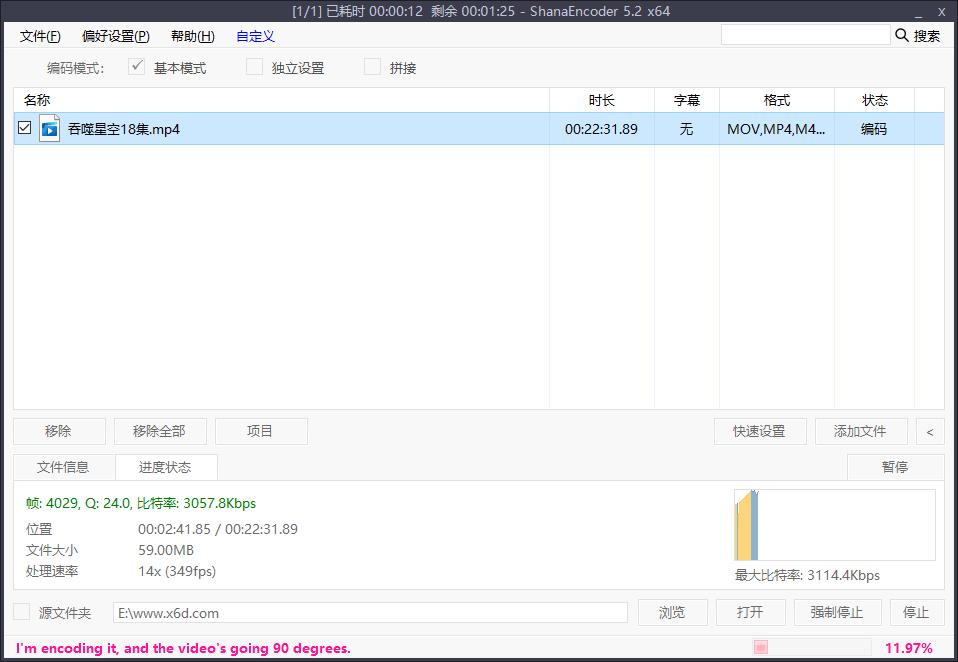 ShanaEncoder v5.2.1.5中文版-云奇网
