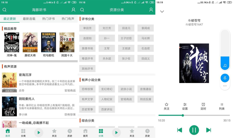 安卓海豚听书v1.0.4绿化版-云奇网