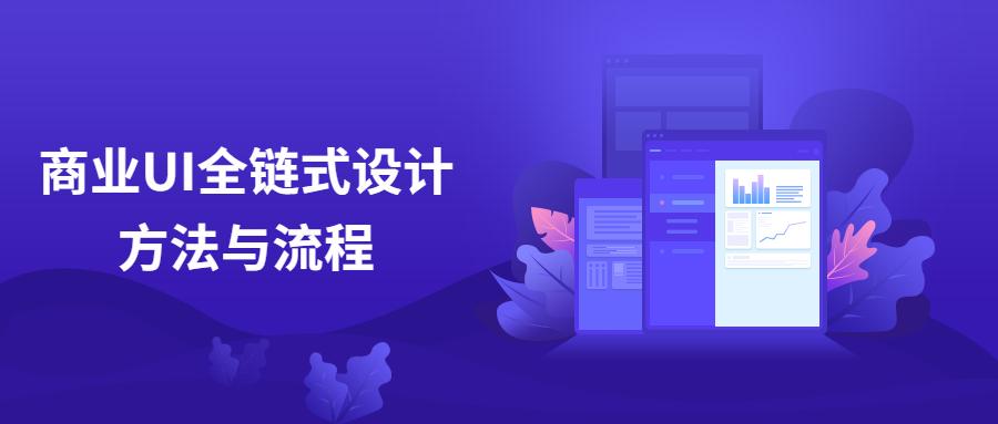 商业UI全链式设计方法与流程-云奇网