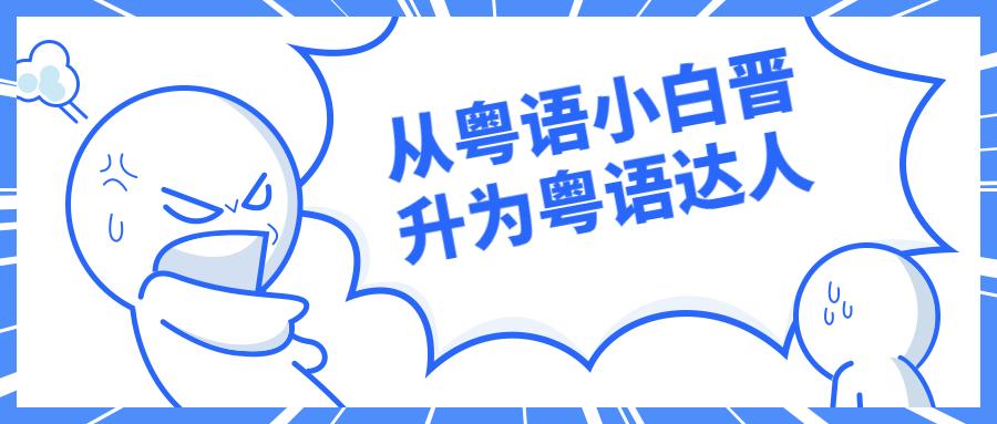 从粤语小白晋升为粤语达人-云奇网