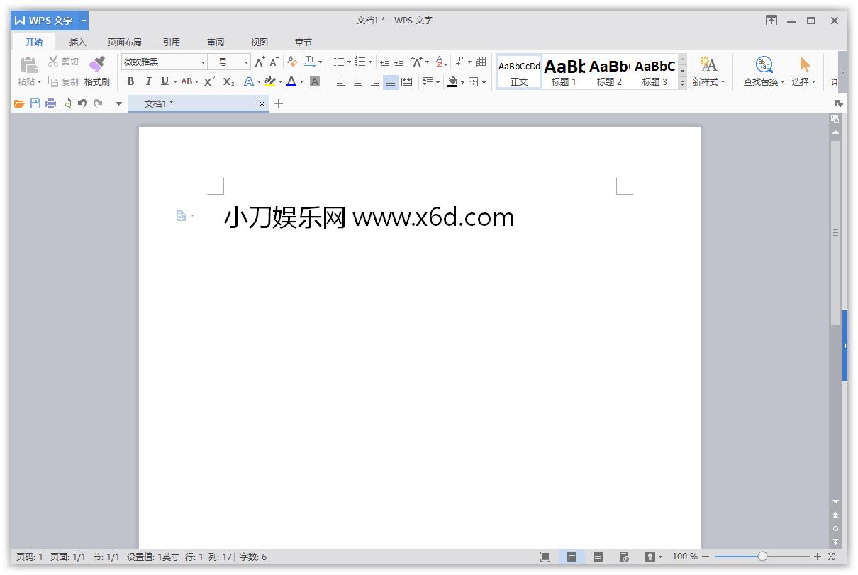 WPS Office 2016 绿色精简版-云奇网