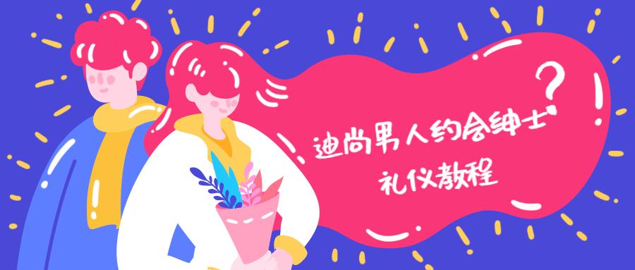 迪尚男人约会绅士礼仪教程-云奇网