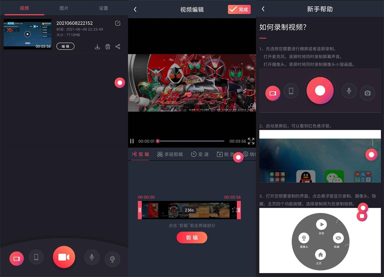 安卓游戏录屏v2.5.4会员版-云奇网