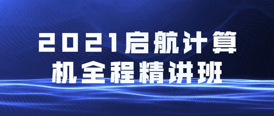 2021启航计算机全程精讲班-云奇网