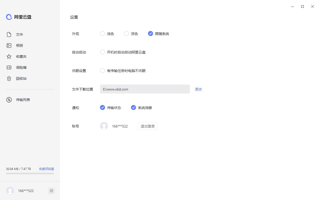 阿里云盘v2.1.7.650 绿化版-云奇网