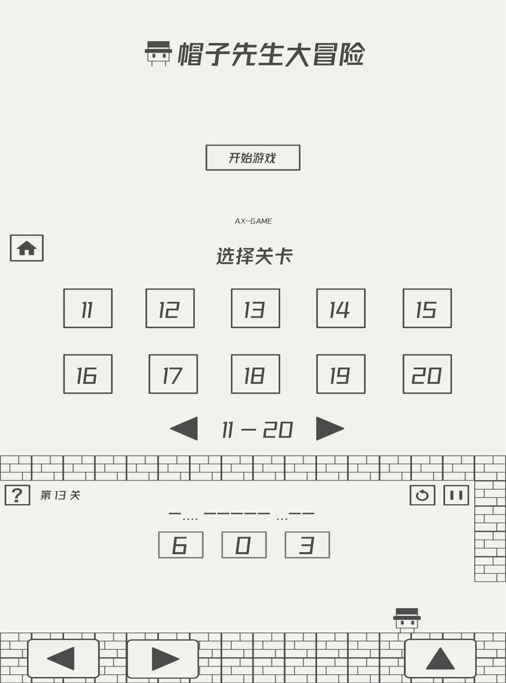 解谜闯关游戏 帽子先生大冒险-云奇网