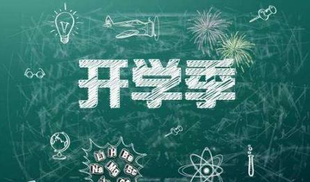 2022春季开学是几月几日3