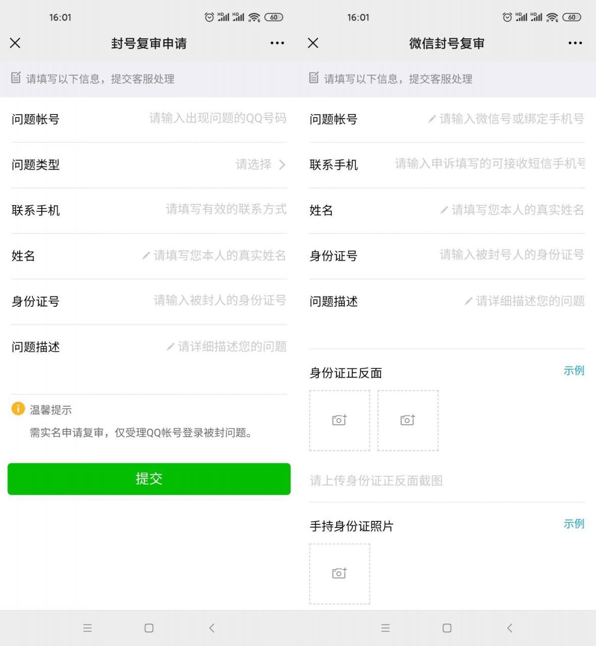 2021年QQ和微信最新解封入口-云奇网