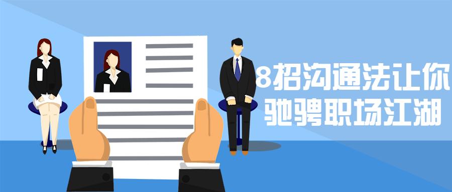 8招沟通法让你驰骋职场江湖-云奇网