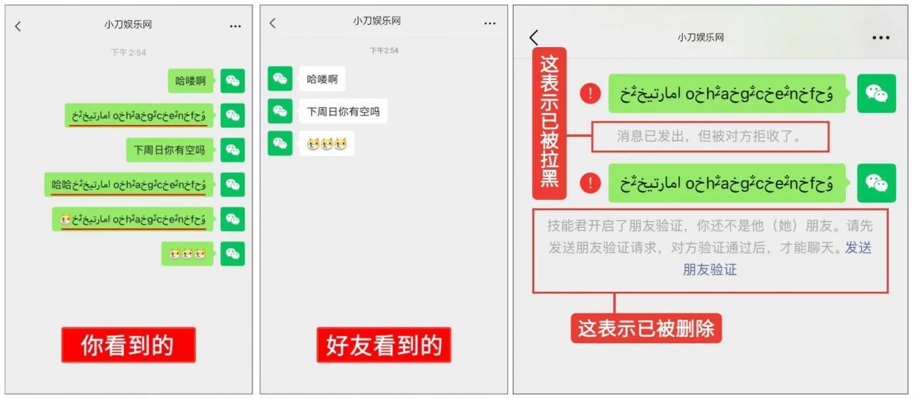 两种方法检测微信好友是否被删-云奇网