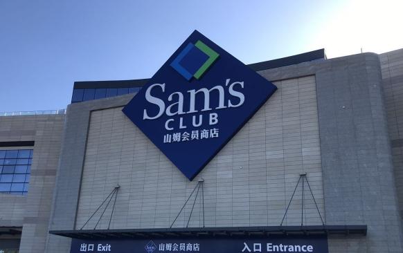 山姆会员副卡过期可以开主卡吗3