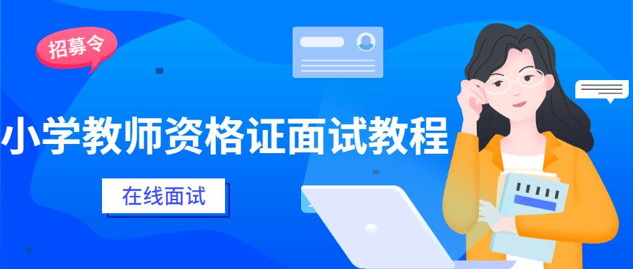 小学教师资格证面试教程-云奇网