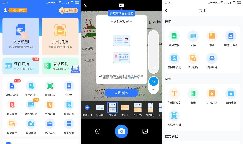 安卓扫描王全能宝v4.10.45会员版-云奇网