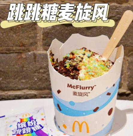 麦当劳缤纷跳跳糖麦旋风多少钱1