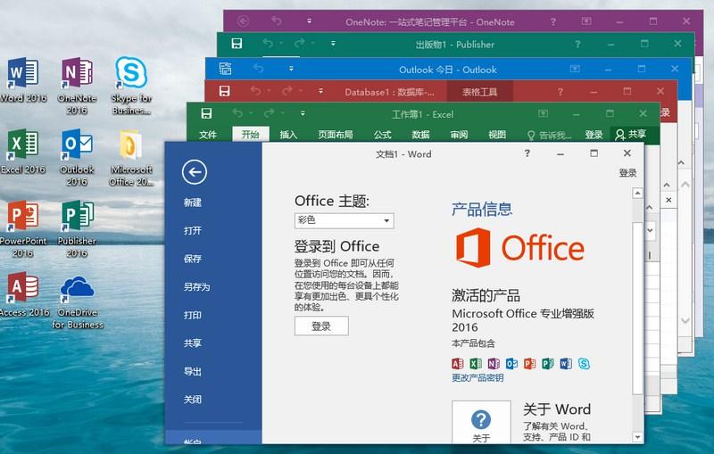 微软Office 2016 批量授权版-云奇网