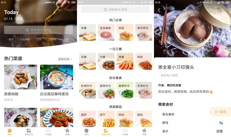 安卓做菜大全v5.3.4绿化版-云奇网