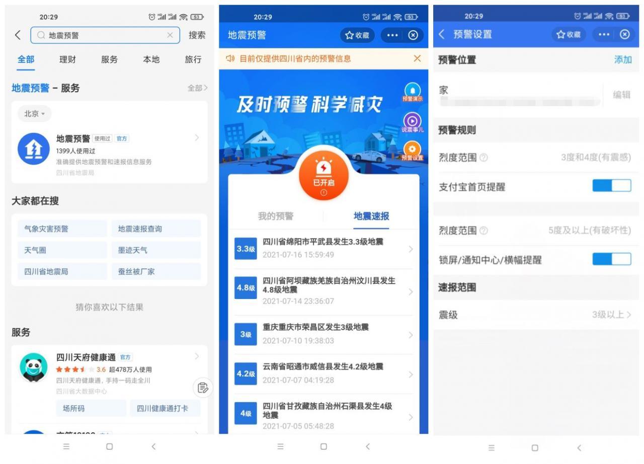 四川上线支付宝小程序地震预警-云奇网