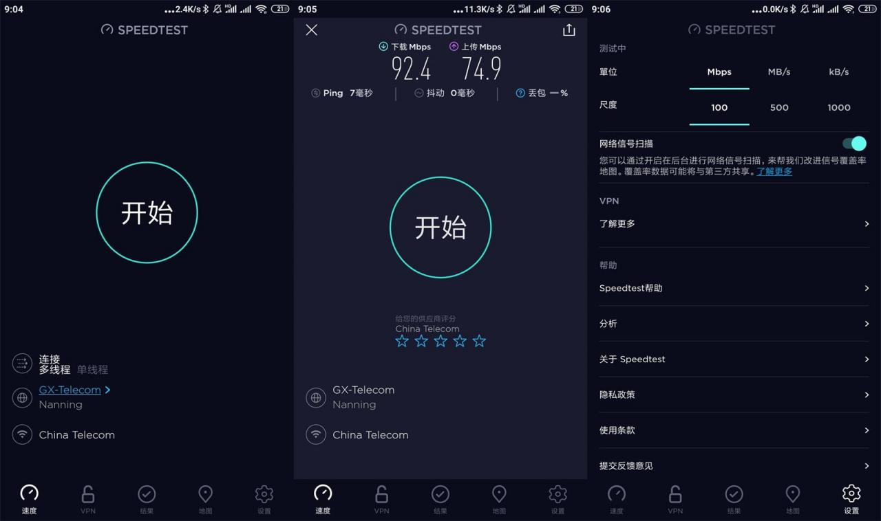 Speedtest v4.6.2.0 高级版-云奇网