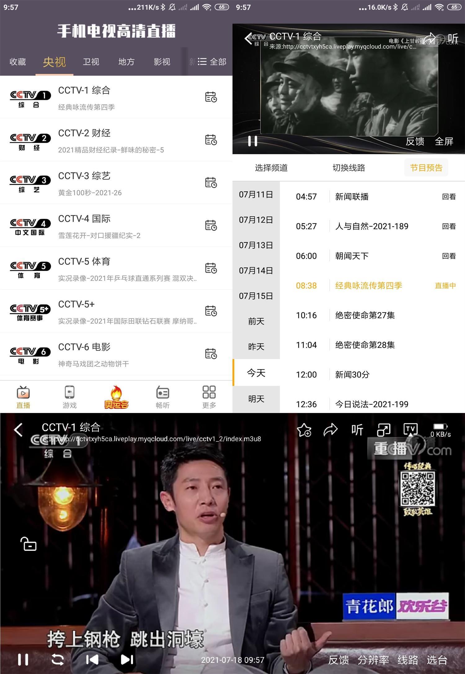 安卓手机电视高清直播v7.3.1-云奇网
