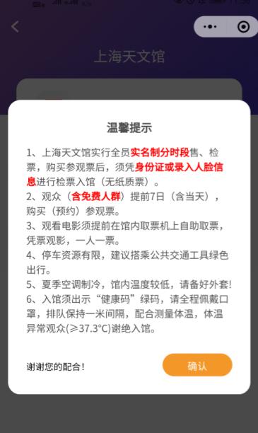 上海天文馆门票多钱一张要预约不6