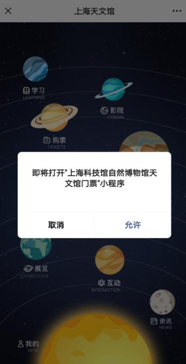 上海天文馆门票多钱一张要预约不5