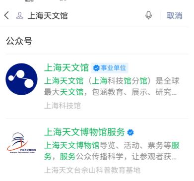 上海天文馆门票多钱一张要预约不3
