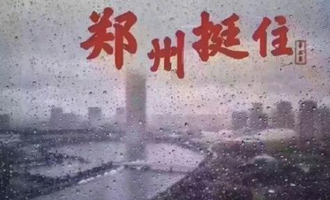 郑州郭家咀水库溃坝真的假的1