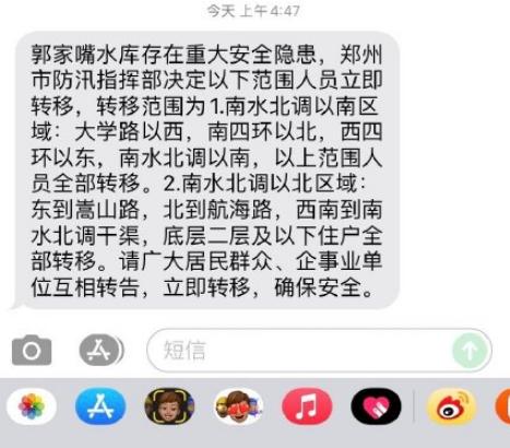 郑州郭家咀水库溃坝真的假的2