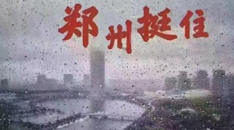 暴雨地铁站会被淹么3