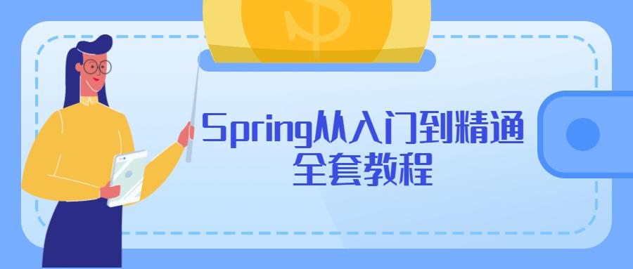 Spring从入门到精通全套教程-云奇网