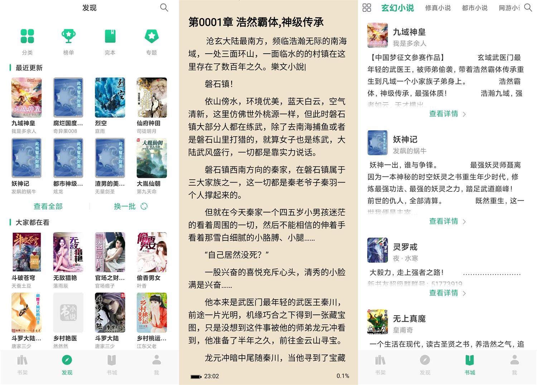 安卓咸鱼小说v1.0.0绿化版-云奇网