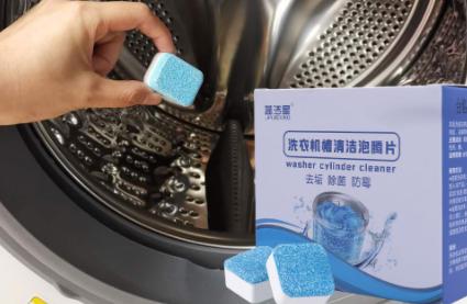 全自动洗衣机怎么用泡腾片清洗1