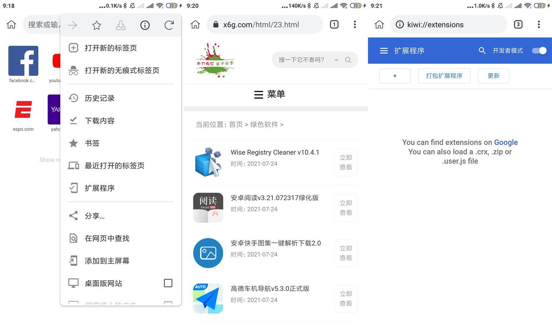 安卓Kiwi Browser v93.0.4577.52-云奇网