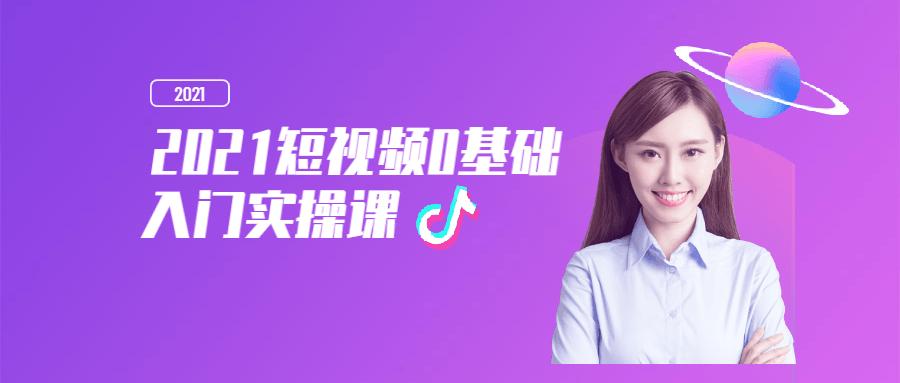 2021短视频0基础入门实操课-云奇网